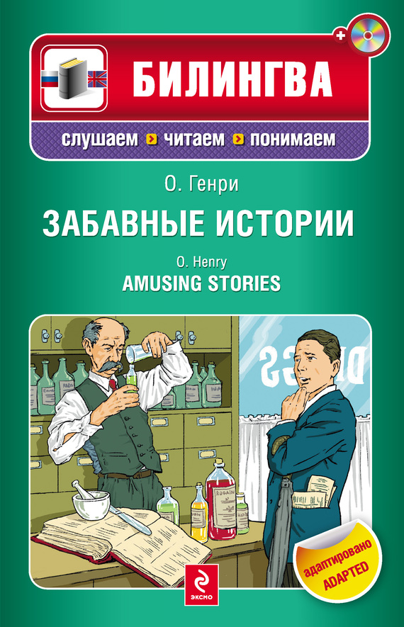 Забавные истории / Amusing Stories (+MP3)