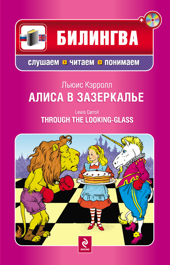 - Алиса в Зазеркалье / Through the Looking-Glass (+MP3)