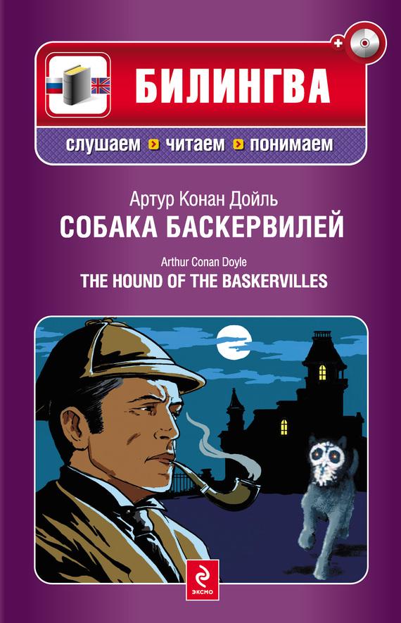 Артур Конан Дойл Собака Баскервилей / The Hound of the Baskervilles (+MP3) дойл артур конан собака баскервилей the hound of the baskervilles индуктивный метод чтения