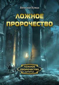 Кумин, Вячеслав  - Ложное пророчество