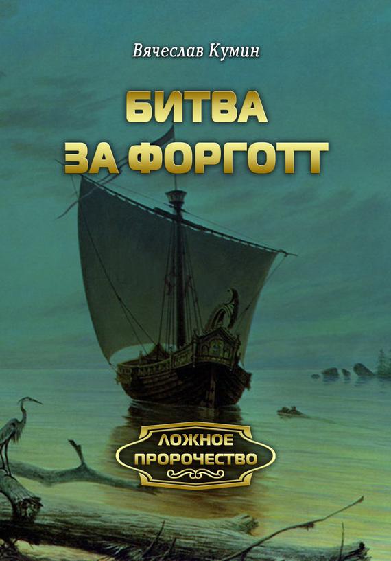Вячеслав Кумин Битва за Форготт взрослое