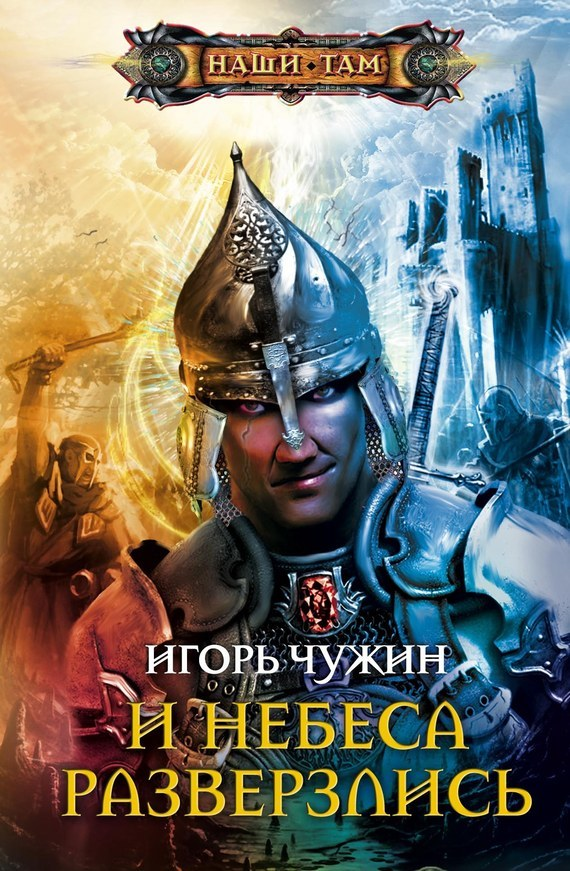Игорь Чужин - И небеса разверзлись