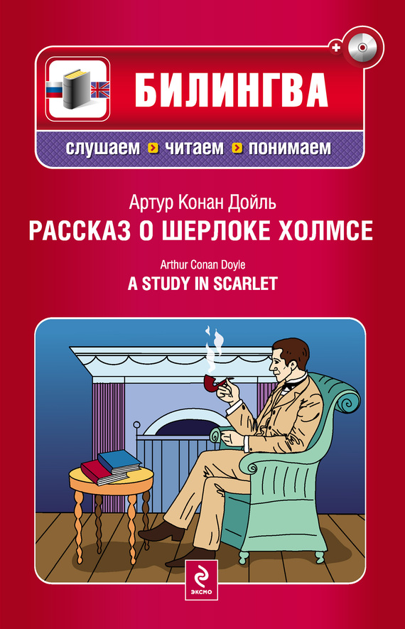 Артур Конан Дойл Рассказ о Шерлоке Холмсе / A Study in Scarlet (+MP3) doyle a a study in scarlet