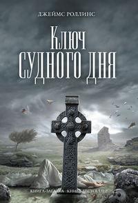 Роллинс, Джеймс - Ключ Судного дня