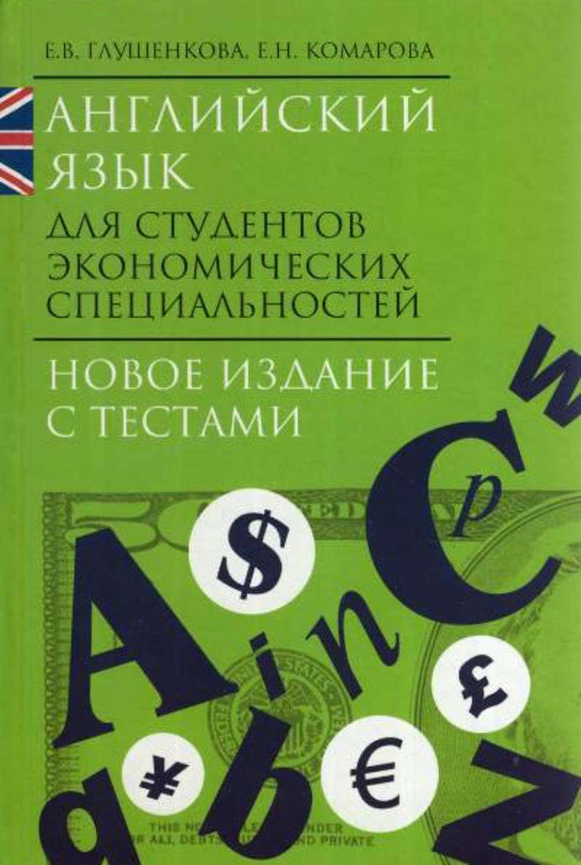решебник по английскому для студентов экономических специальностей