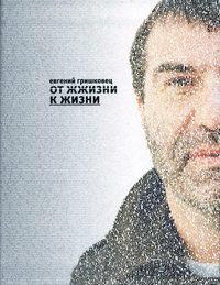 Гришковец, Евгений  - От ЖЖизни к жизни