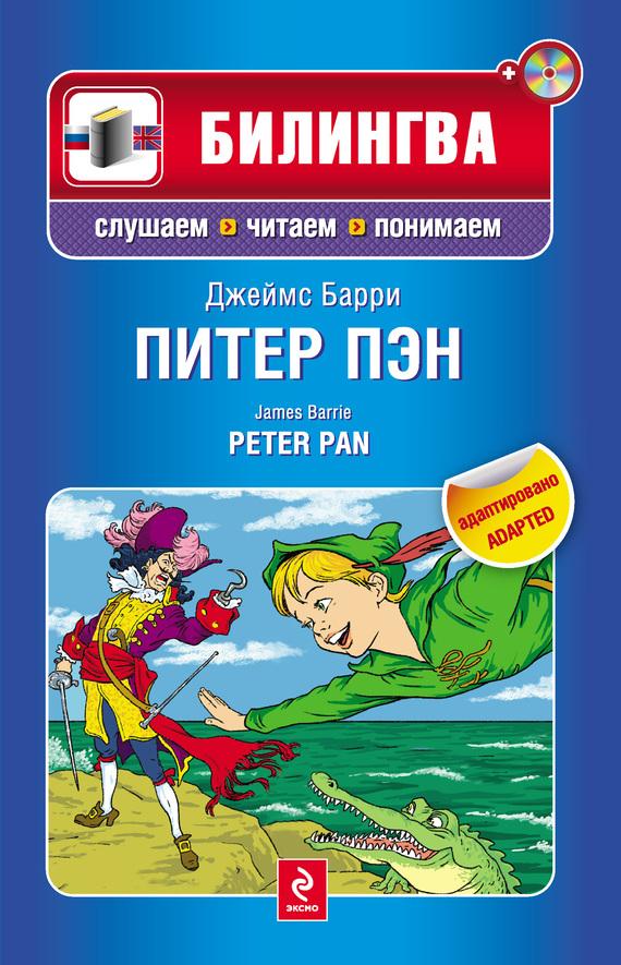 Скачать Джеймс Барри бесплатно Питер Пэн Peter Pan +MP3