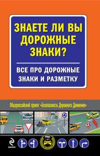 - Знаете ли вы дорожные знаки? Все про дорожные знаки и разметку