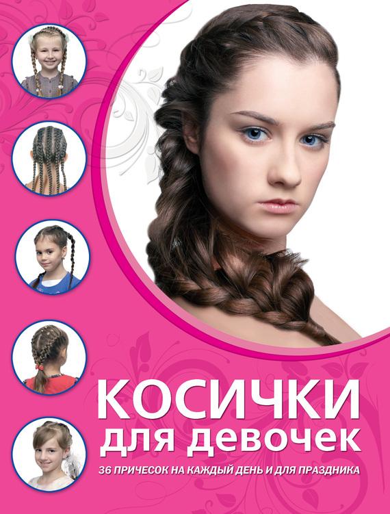 занимательное описание в книге Елена Живилкова