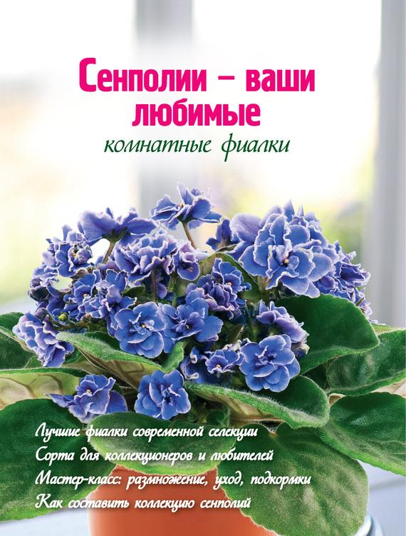 Наталья Власова Сенполии – ваши любимые комнатные фиалки ISBN: 978-5-699-53888-1 сенполии ваши любимые комнатные фиалки