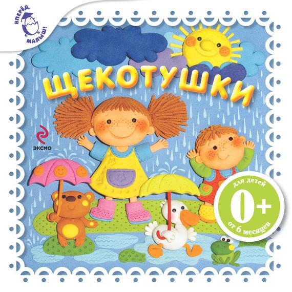 Елена Ульева Щекотушки косинова елена михайловна большой логопедический учебник с заданиями и упражнениями для самых маленьких