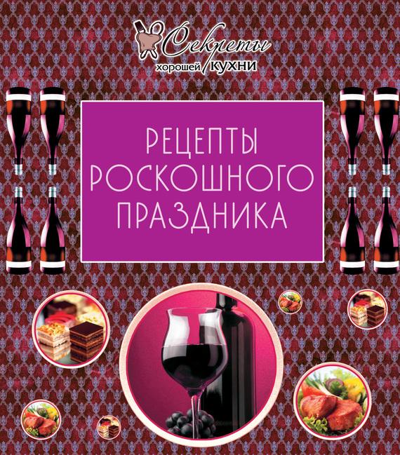 Отсутствует Рецепты роскошного праздника