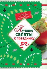 - Лучшие салаты к празднику