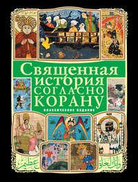 Ефремова, Наталия  - Священная история согласно Корану