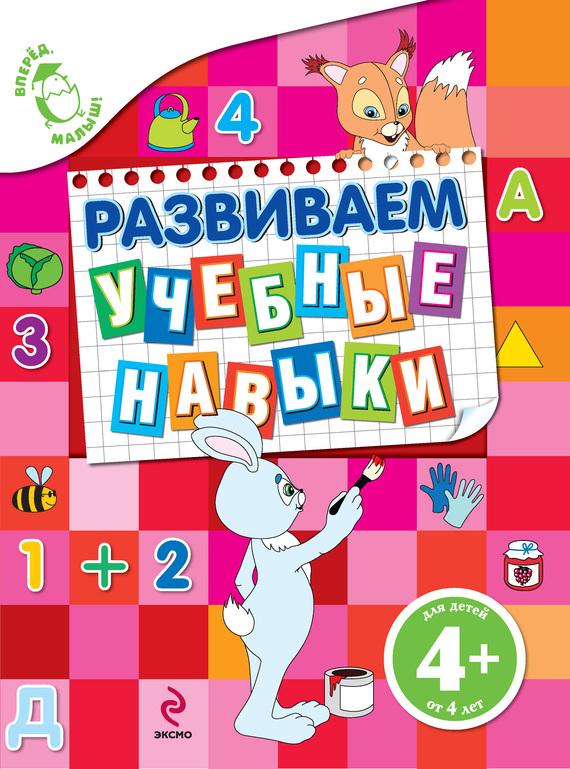 Екатерина Борисовна Голицына Развиваем учебные навыки
