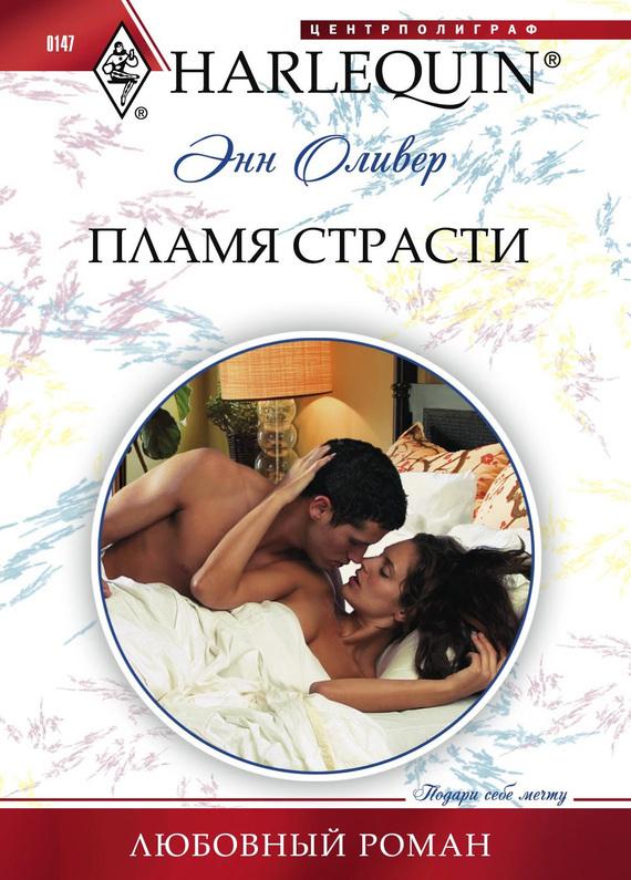Серия книг любовный роман скачать бесплатно