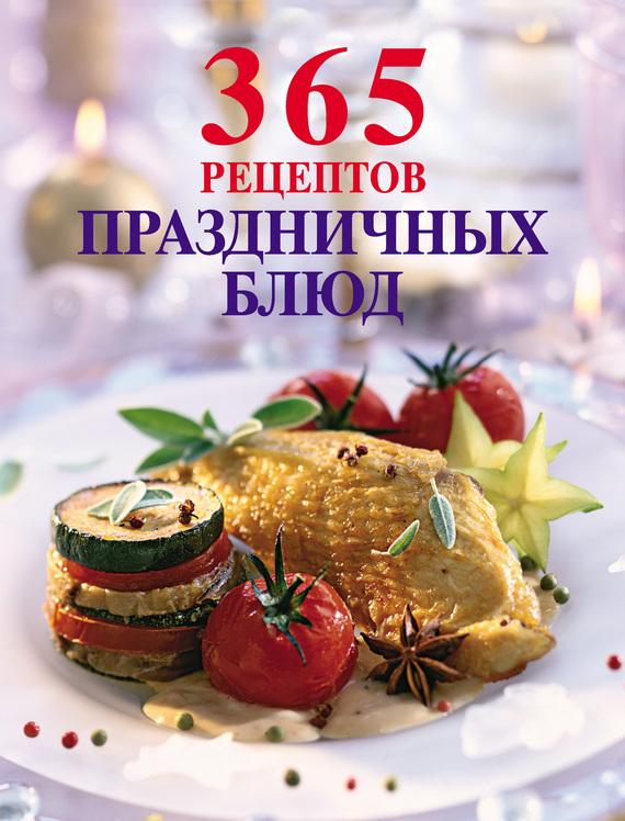 Отсутствует 365 рецептов праздничных блюд украшение праздничных блюд