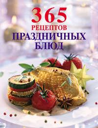 - 365 рецептов праздничных блюд