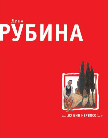 Дина Рубина «…Их бин нервосо!» (сборник) рубина д я кайфую