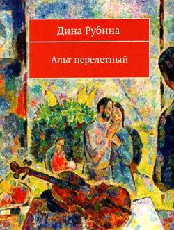 Дина Рубина - Альт перелетный (сборник)