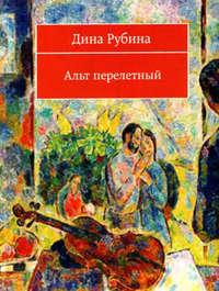 - Альт перелетный (сборник)