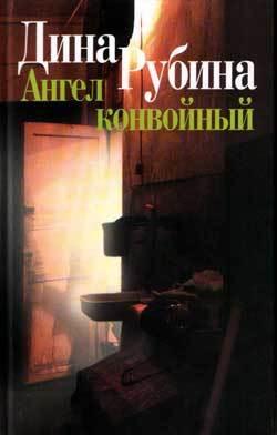 Дина Рубина Ангел конвойный (сборник) мой ангел хранитель