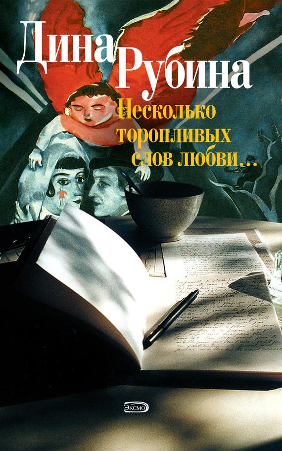 Дина Рубина Несколько торопливых слов любви (сборник) дина рубина альт перелетный