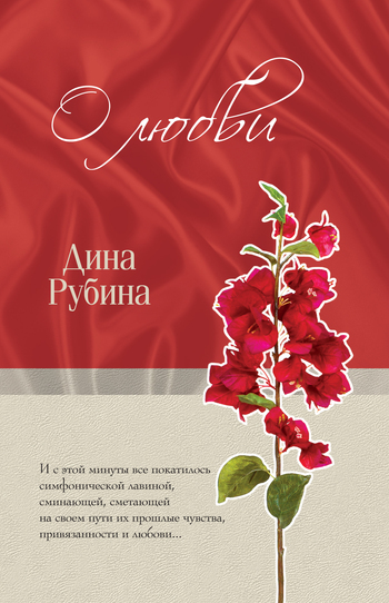 Дина Рубина О любви (сборник) дина рубина волшебные сказки шарля перро