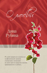 Рубина, Дина  - О любви (сборник)