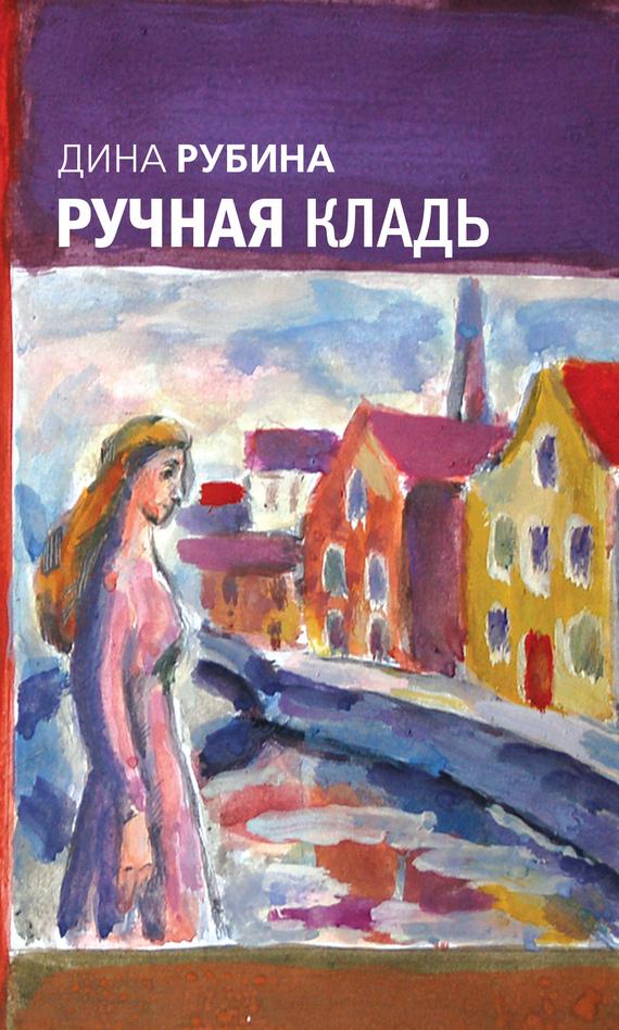 Дина Рубина Ручная кладь (сборник) рубина д я кайфую