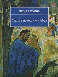 Дина Рубина Старые повести о любви (сборник)
