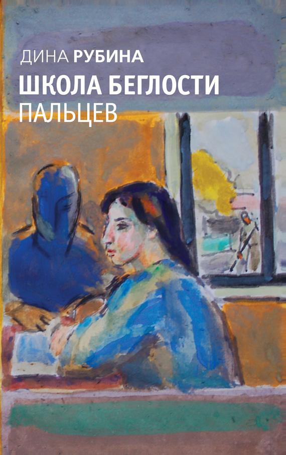 Дина Рубина Школа беглости пальцев (сборник) рубина д рубина 17 рассказов