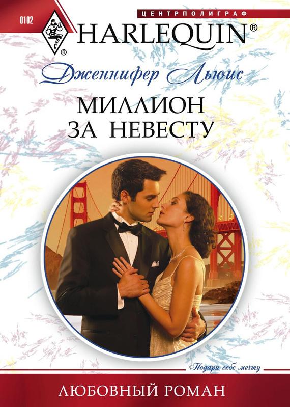 Скачать книгу бесплатно любовные романы