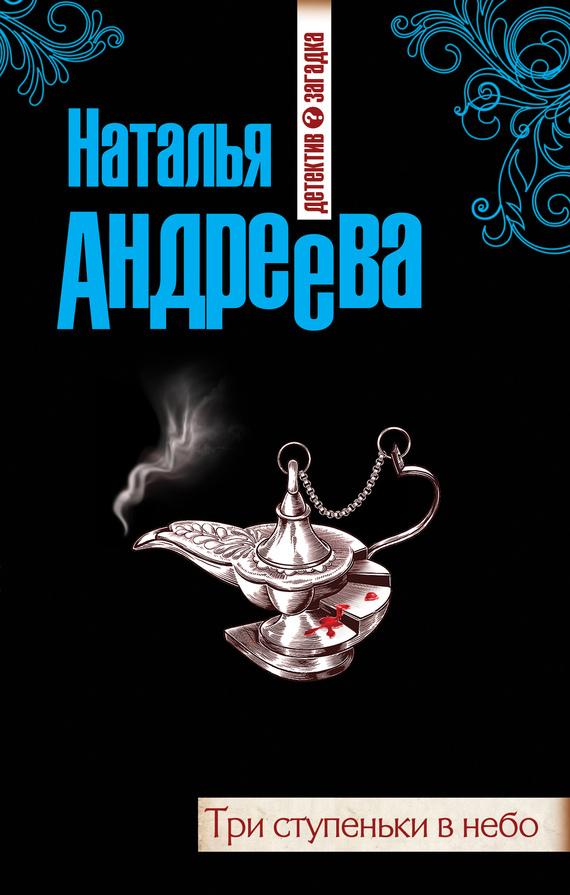 Обложка книги Три ступеньки в небо, автор Андреева, Наталья