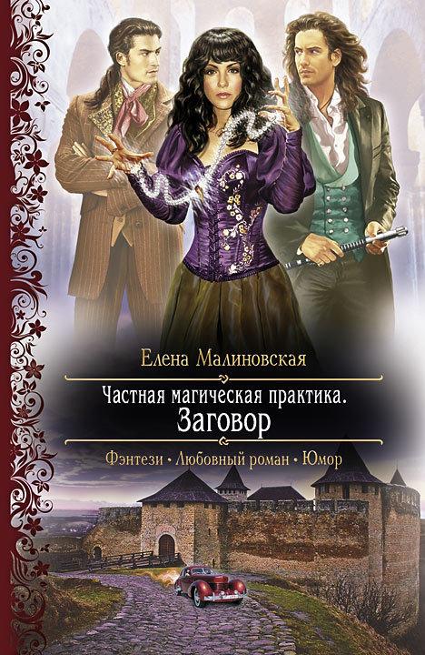 Обложка книги Заговор, автор Малиновская, Елена