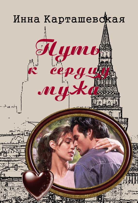 Инна Карташевская бесплатно