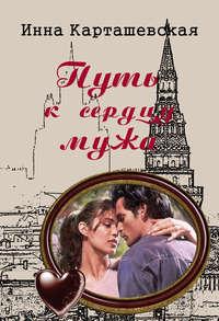 Инна Карташевская - Путь к сердцу мужа
