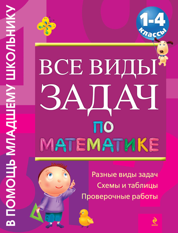А. В. Белошистая Все виды задач по математике. 1-4 классы ISBN: 978-5-699-52780-9 для школы нужна временная или постоянная регистрация
