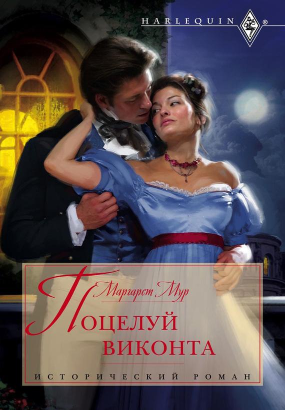 Маргарет  Мур Поцелуй виконта маргарет мур поцелуй виконта