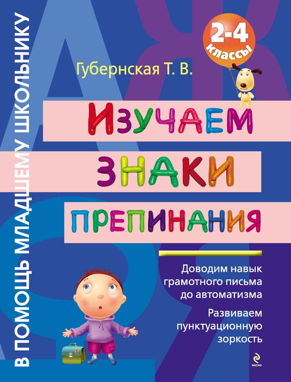 интригующее повествование в книге Т. В. Губернская