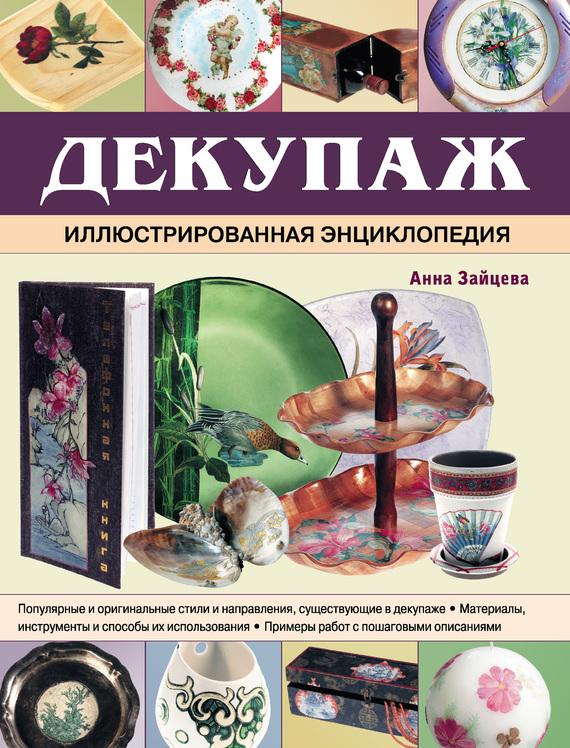 Анна Зайцева Декупаж. Иллюстрированная энциклопедия