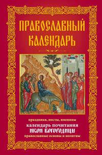 Отсутствует - Православный календарь. Праздники, посты, именины. Календарь почитания икон Богородицы. Православные основы и молитвы