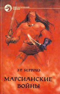 Берроуз, Эдгар  - Боги Марса