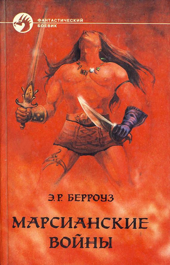 Обложка книги Владыка Марса, автор Берроуз, Эдгар