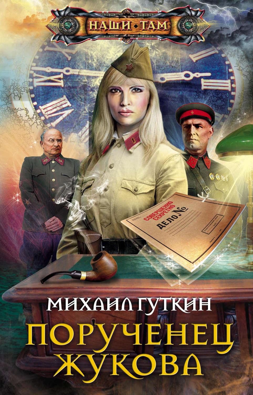 Михаил гуткин все книги скачать