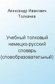 Учебный толковый немецко-русский словарь (словообразовательный)