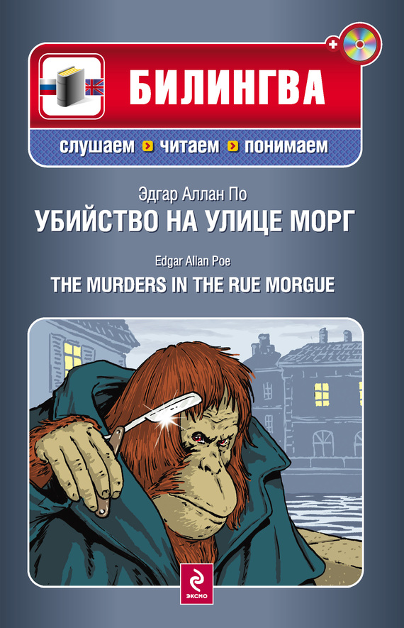 Эдгар Аллан По Убийство на улице Морг / The Murders in the Rue Morgue (+MP3) the highland fling murders