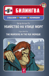 - Убийство на улице Морг / The Murders in the Rue Morgue (+MP3)