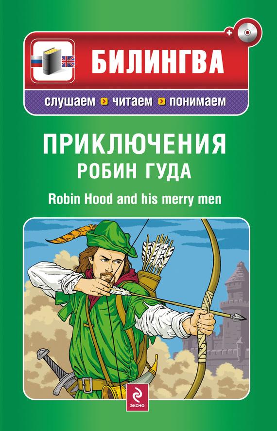 Отсутствует Приключения Робин Гуда / Robin Hood and His Merry Men (+MP3) отсутствует евангелие на церковно славянском языке