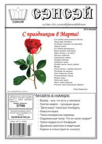 Отсутствует - Сэнсэй. Газета для самосовершенствования. №02 (60) 2012